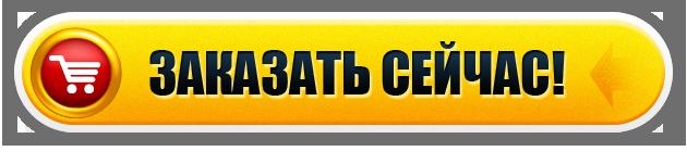 Оформить заказ, купить онлайн