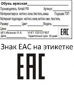 маркировка продукции знаком еас фото