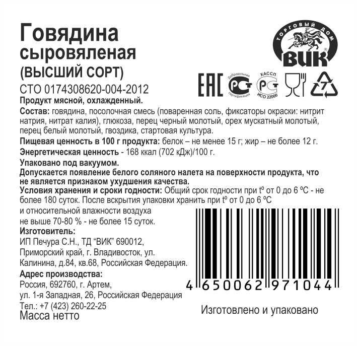 этикетка на картофель образец img-1