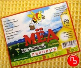 этикетка на мед образец - фото 9
