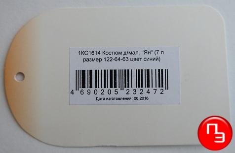 Изготовитель или адрес производства на этикетке